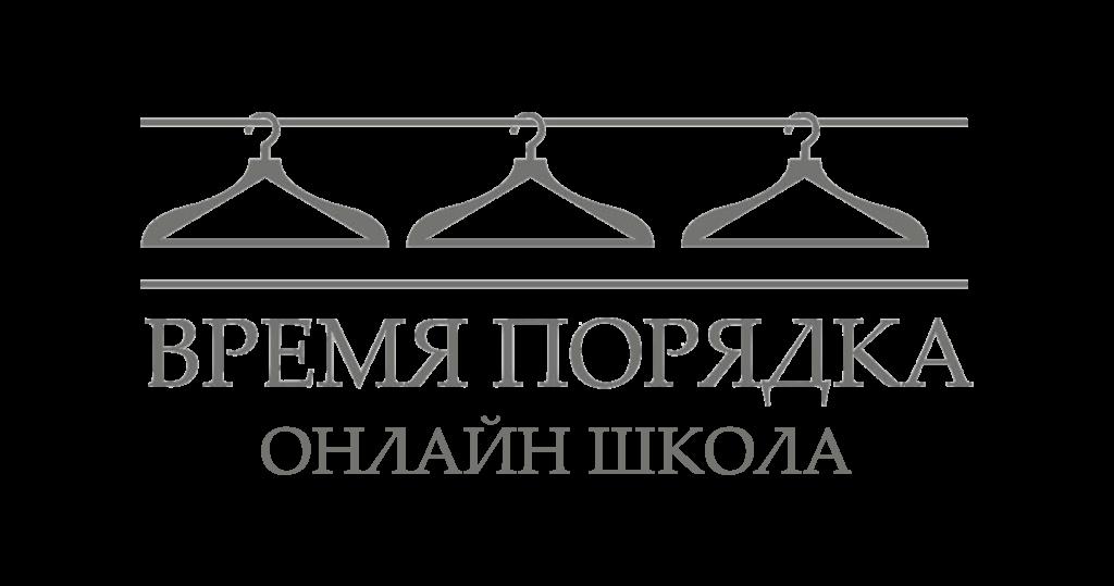 лого школа время порядка организатор пространства
