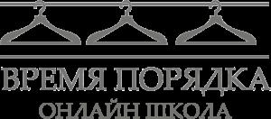 logo онлайн школа время порядка