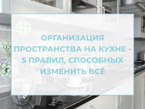 организация пространства на маленькой кухне