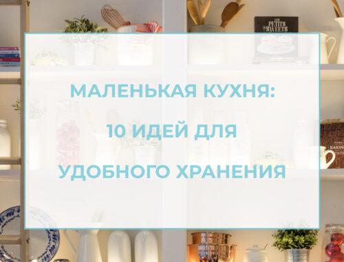 идеи хранение для маленькой кухни
