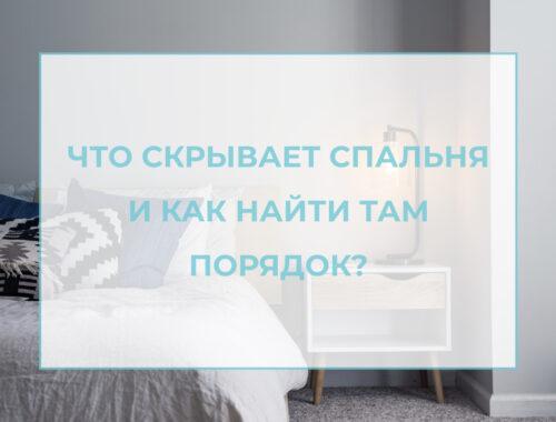 порядок в спальне