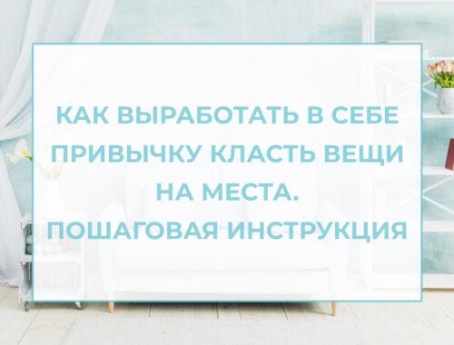 лого для статьи класть вещи на место