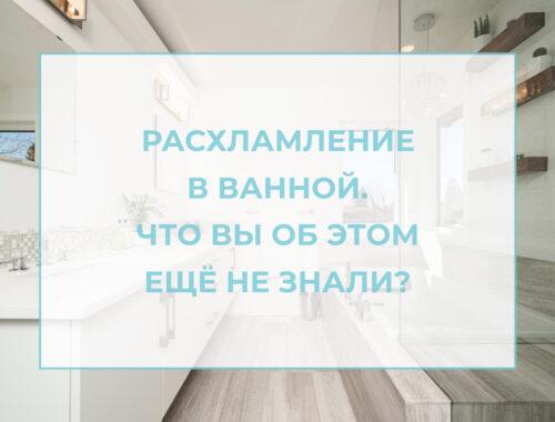 расхламление ванной