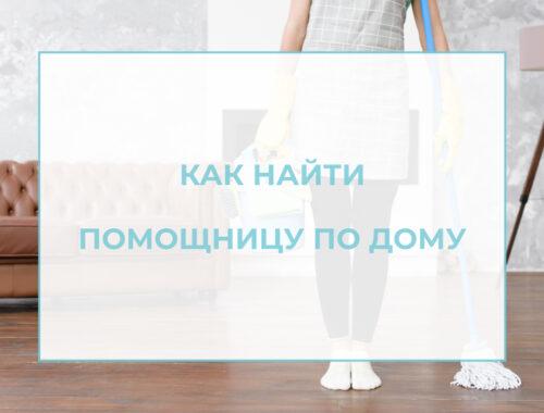 лого для статьинайти помощницу по дому