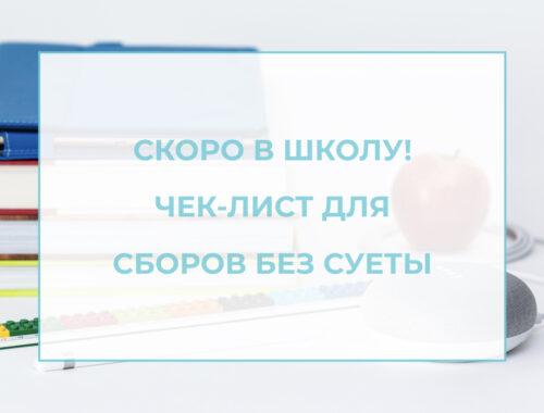 лого статьи список что купить в школу
