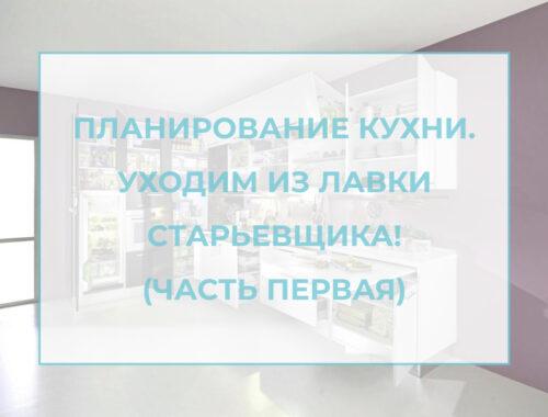 лого для статьи планирование кухни