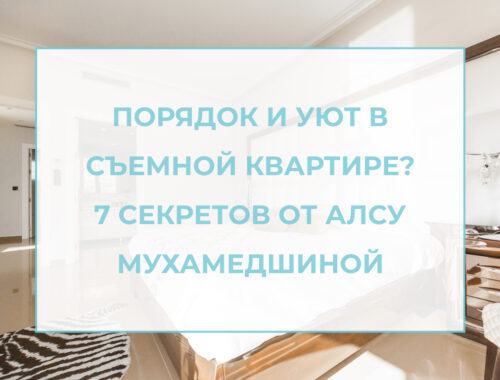 лого для статьи как привести в порядок съемную квартиру