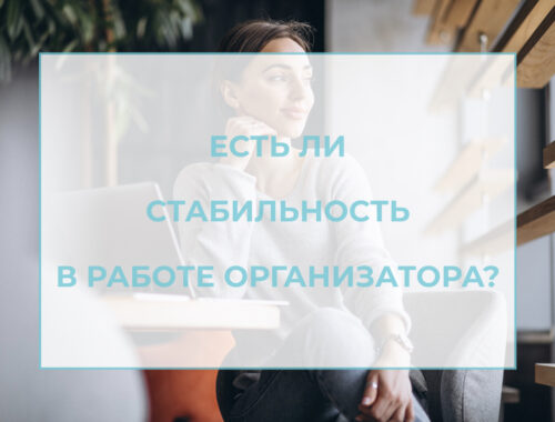 лого для статьи стабильность в работе организатора