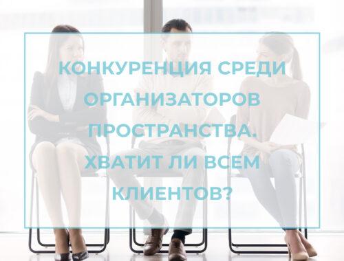 лого для статьи конкуренция среди организаторов пространства