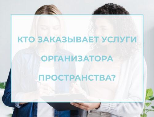 лого для статьи клиенты организаторов пространства