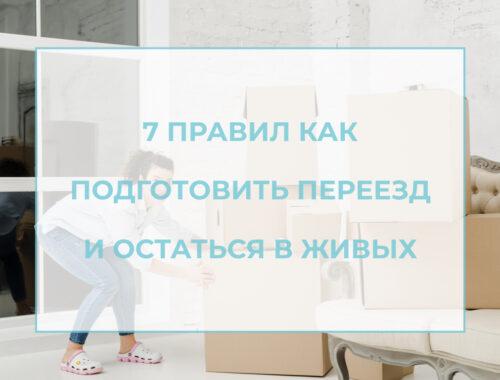 лого для статьи как подготовить переезд