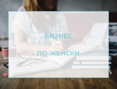 лого для статьи бизнес по женски