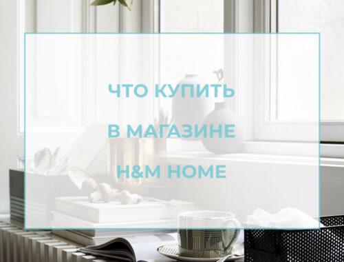 лого для статьи товары для организации пространства hm home