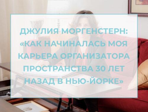 лого для статьи Джулия Моргенстерн