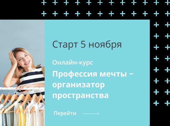 онлайн-курс профессия мечты-организатор пространства в школе Время порядка