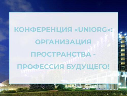 лого для статьи конференция uniorg 2019