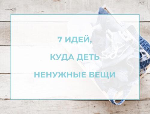 лого для статьи куда деть ненужные вещи