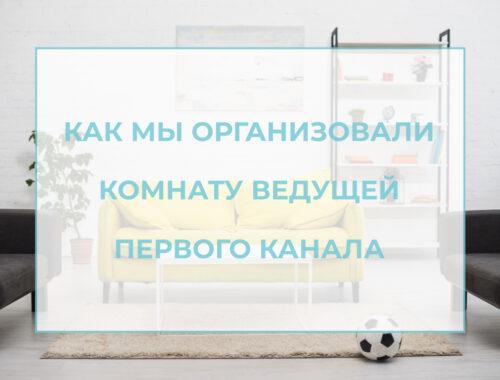 лого для статьи организация пространства детской комнаты пример