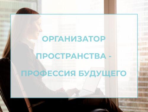 лого для статьи организатор пространства новая профессия будущего