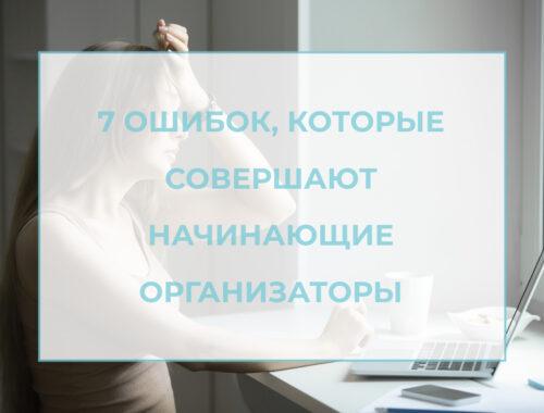 лого для статьи ошибки организаторов пространства