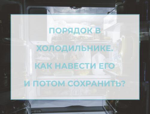 лого статьи порядок в холодильнике