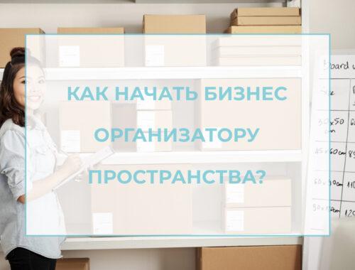 лого статьи как начать бизнес организатору пространства