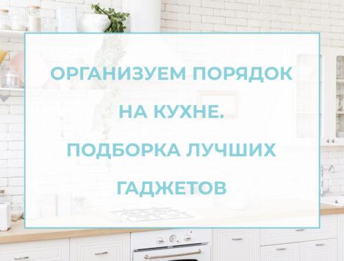 Организуем порядок на кухне